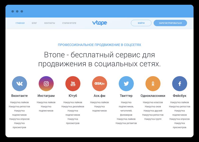 Скачать программу накрутка подписчиков вконтакте