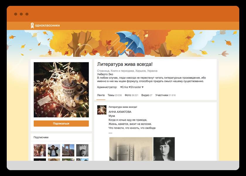 Одноклассники социальная сеть уже зарегистрирован зайти, Одноклассники социальная сеть вход на сайт бесплатно