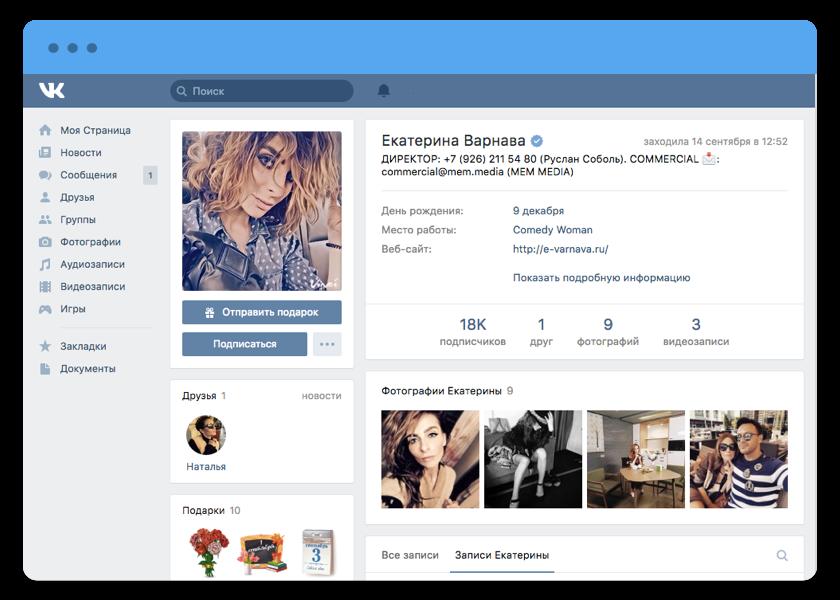 бесплатная накрутка друзей Вконтакте онлайн, накрутка друзей в ВК бесплатно онлайн быстро