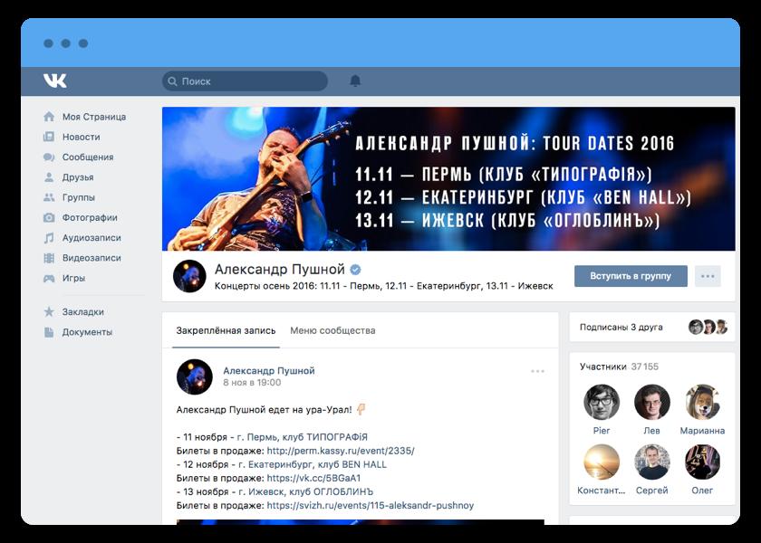 Программа для накрутка подписчиков в группу вконтакте
