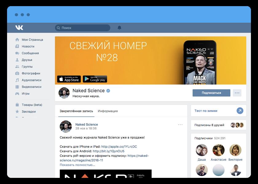 В приложения подписчиков для вконтакте накрутки